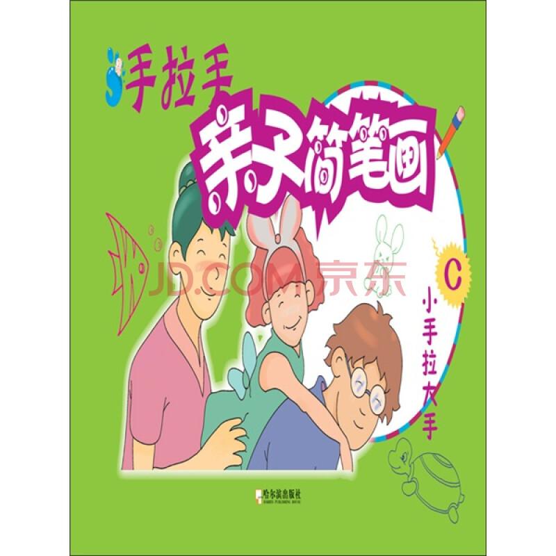 《手拉手亲子简笔画:小手拉大手》电子书下载
