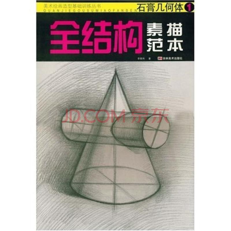 全结构素描范本 石膏几何体1