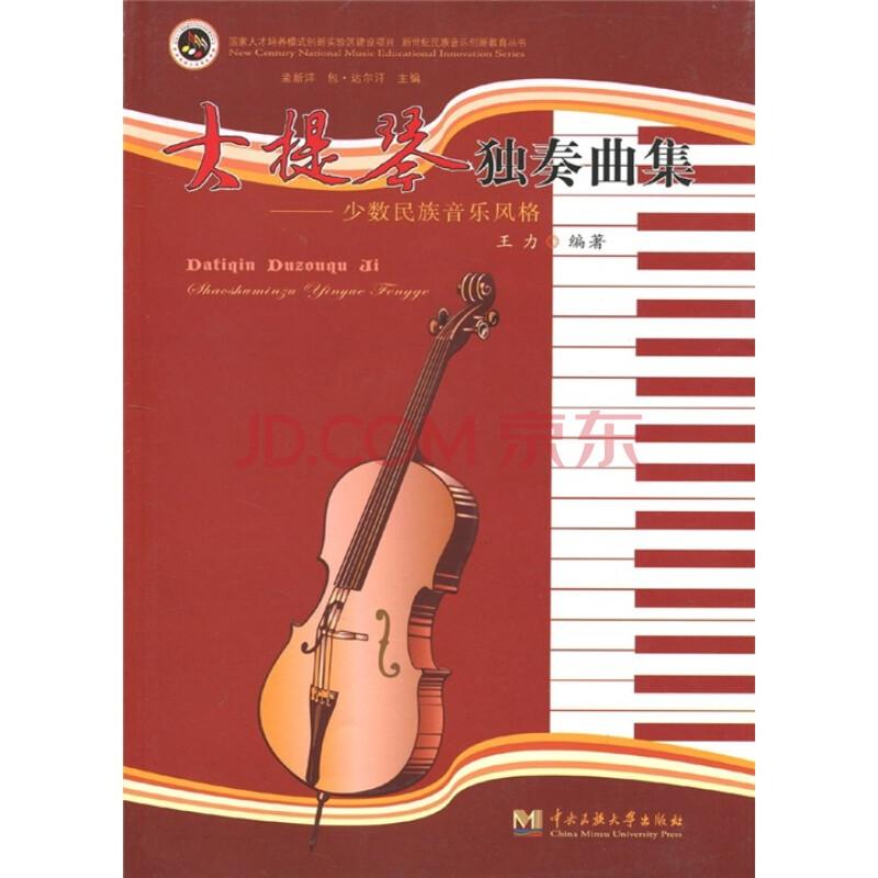 大提琴独奏曲集:少数民族音乐风格