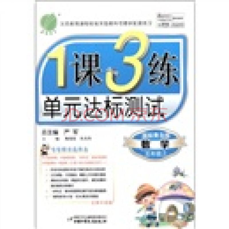 春雨教育·1课3练单元达标测试:数学5年级上