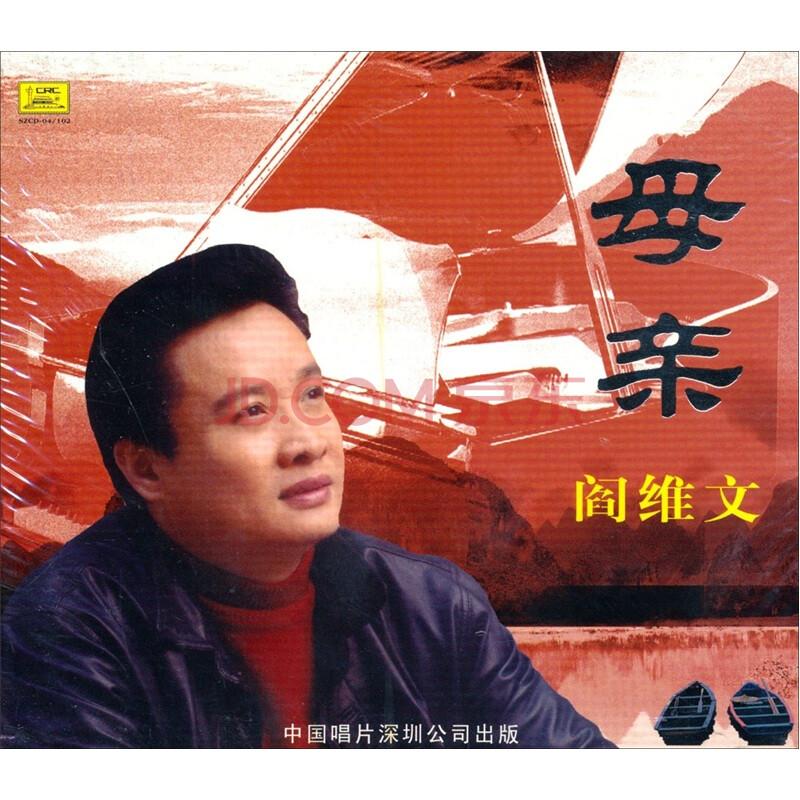 阎维文:母亲(cd)