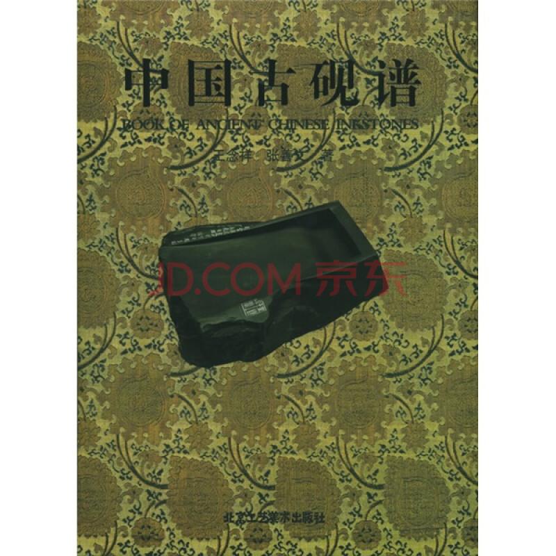 吕剧小姑贤尊母亲曲谱-中国古砚谱图片