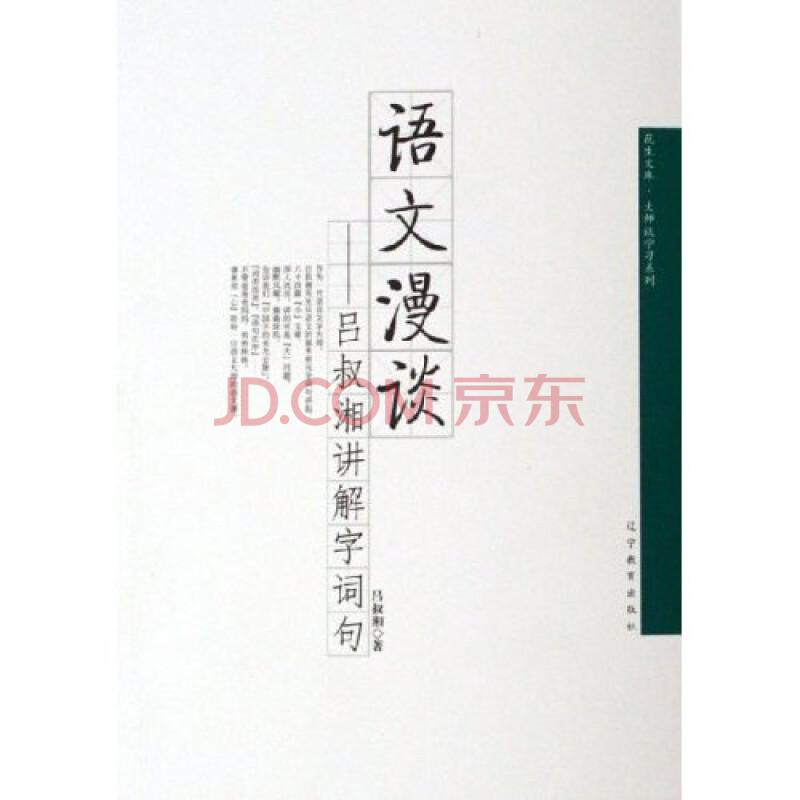 语文漫谈 吕叔湘讲解字词句