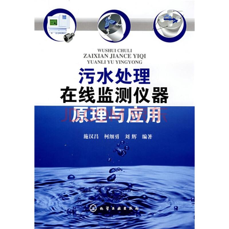 污水处理在线监测仪器原理与应用