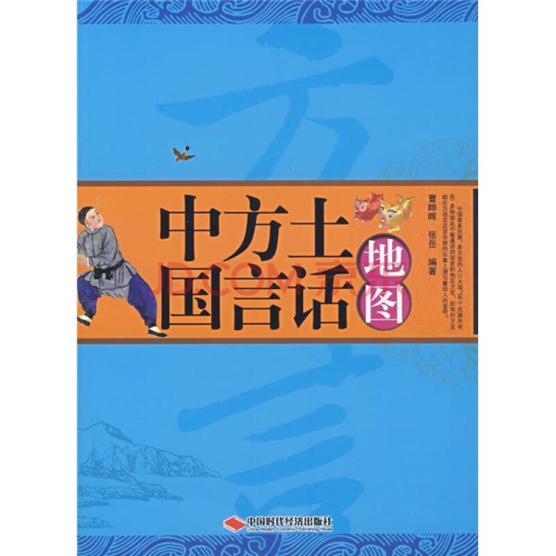 中国方言土话地图图片/大图(55