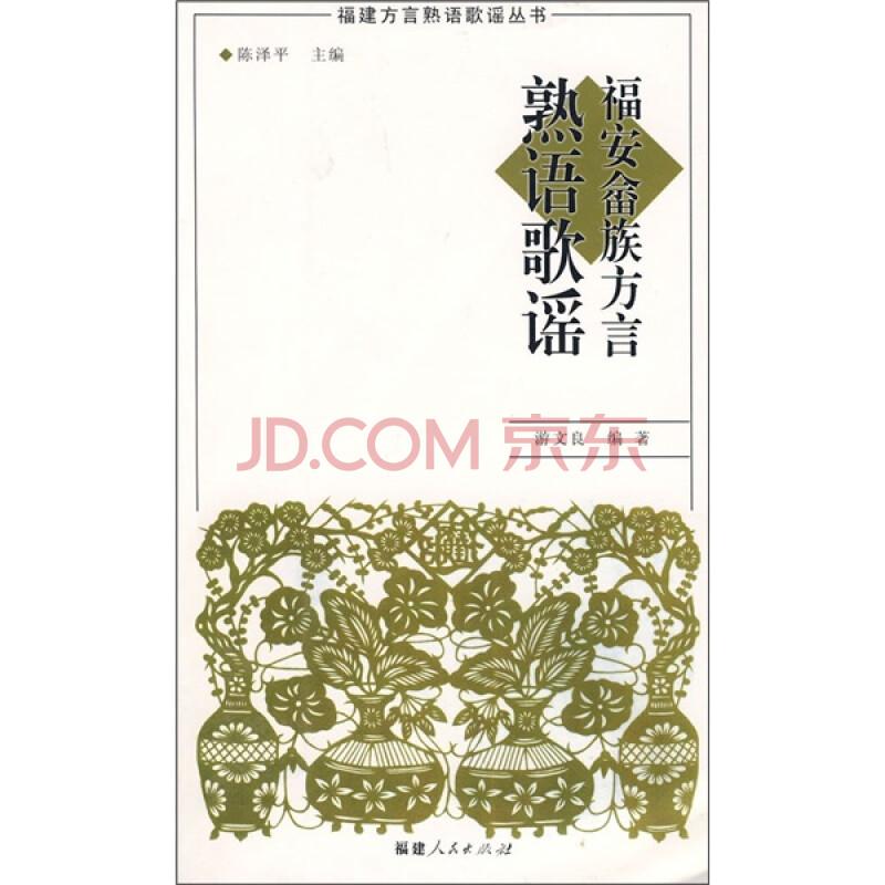 福安畲族方言熟语歌谣