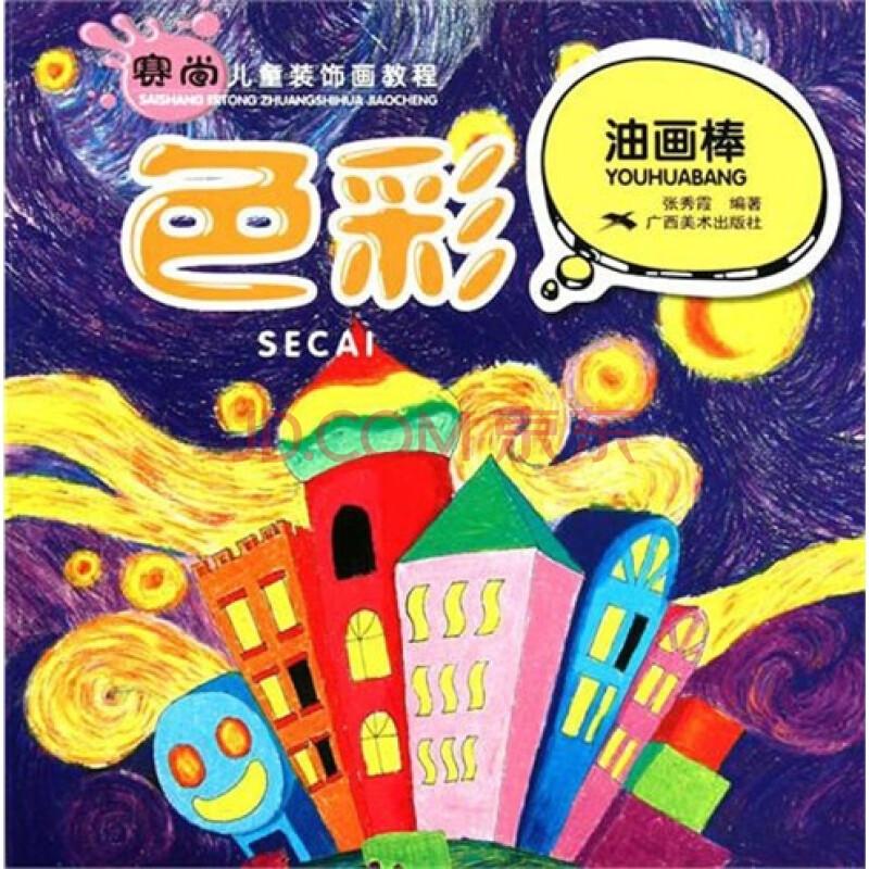 赛尚儿童装饰画教程:色彩·油画棒