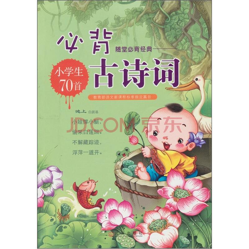 www.fz173.com_xiaoxueshengbibeigushi。