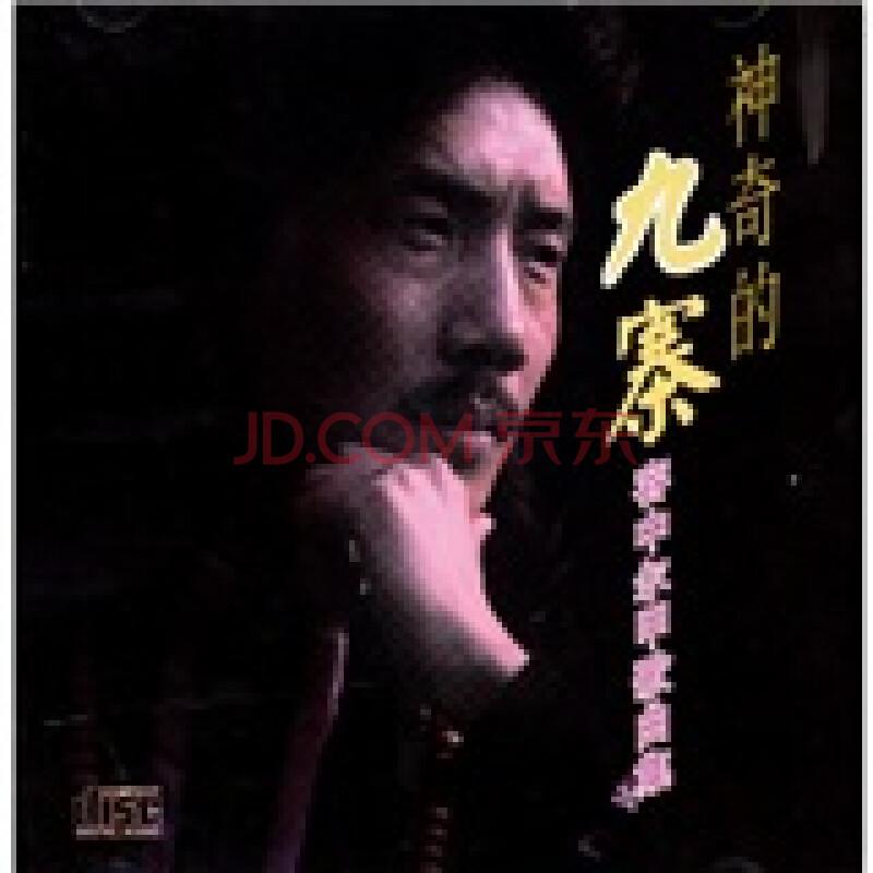 容中尔甲:藏谜.牧人之歌(CD+DVD)