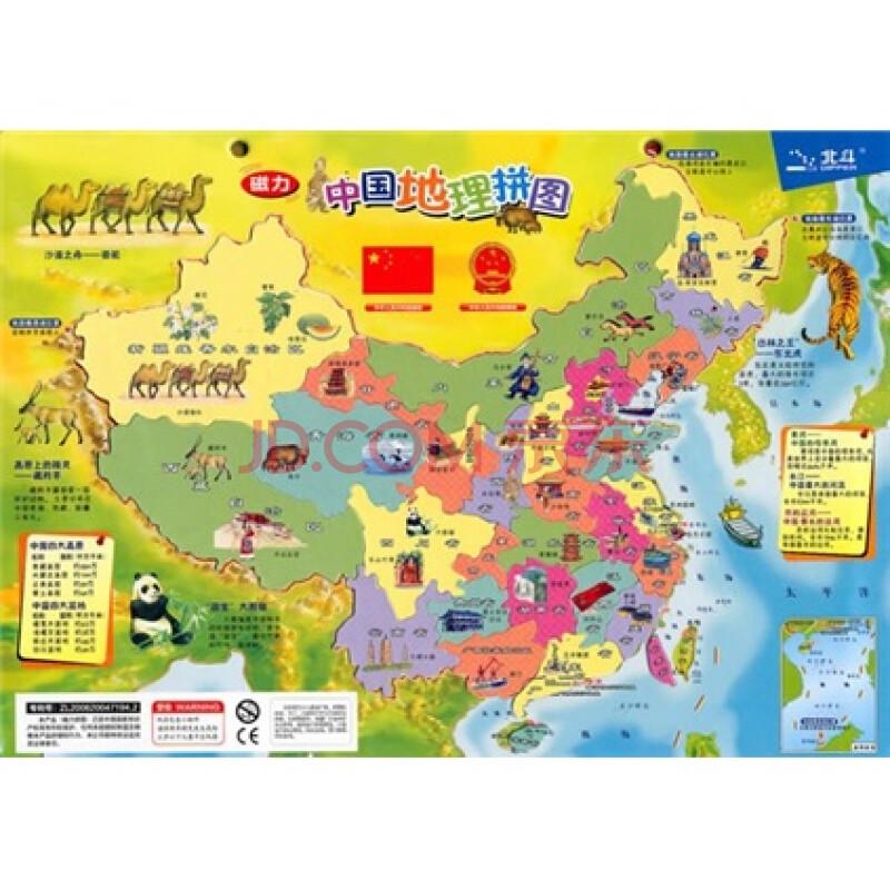 磁力中国地理拼图(mini书包版)(2011)
