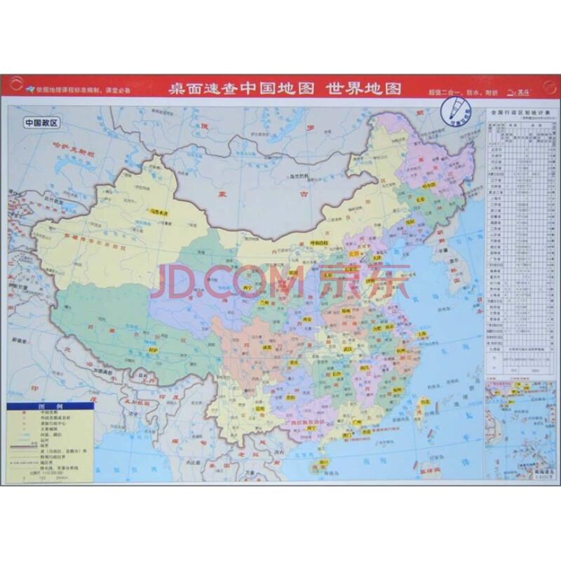 桌面速查:中国地图·世界地图(2合1)(书包版)