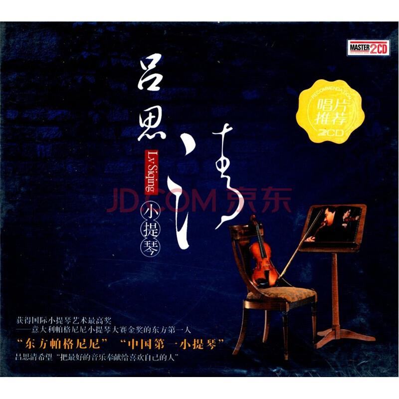 吕思清小提琴(2cd)