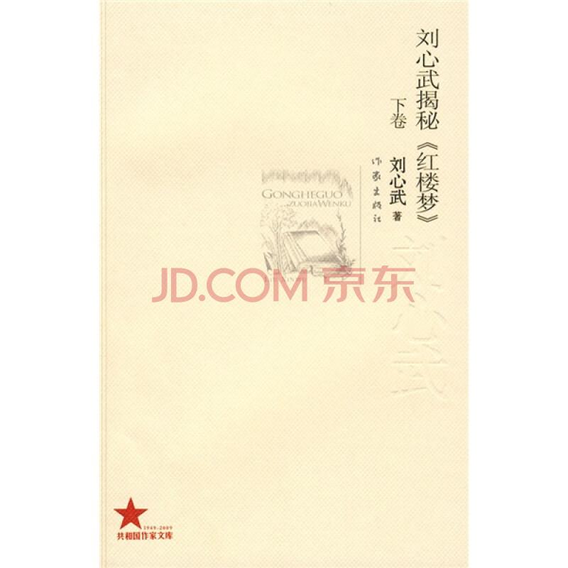 刘心武揭秘《红楼梦》下卷图片