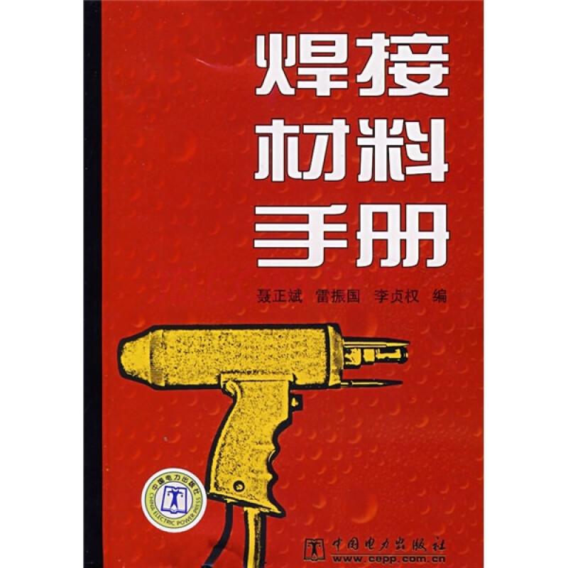 焊接材料手册