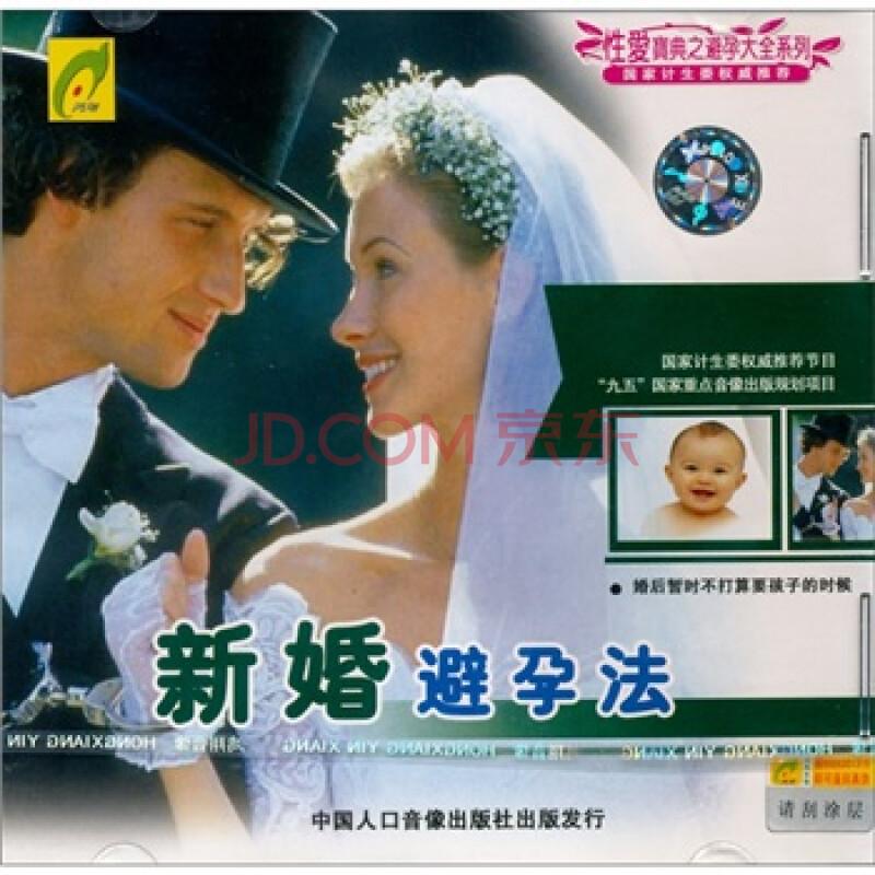 新婚避孕法(VCD) 全部图片 正在加载中... 京 东 价:  新婚避孕法(VCD)图片