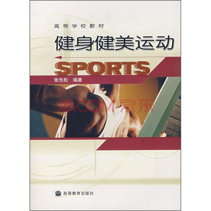 高等学校教材 健身健美运动