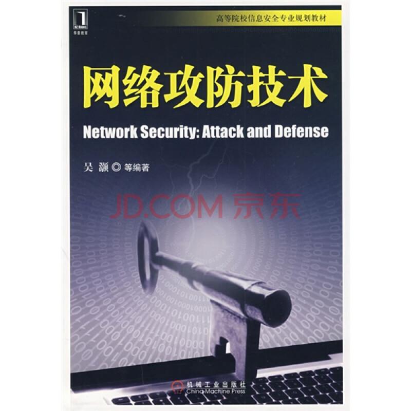 高等院校信息安全专业规划教材:网络攻防技术|pdf书籍(33.8M) - pdfhome - PDF电子书城