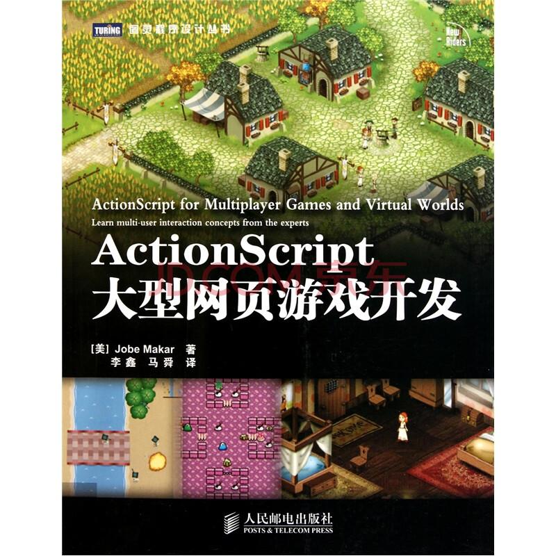 ActionScript大型网页游戏开发|pdf书籍(24M) - pdfhome - PDF电子书城