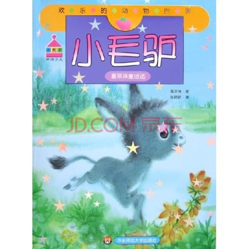 《欢乐的动物世界:小毛驴(葛翠琳童话选)》(葛翠琳)