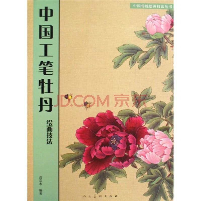 中国 李晓明/中国工笔牡丹绘画技法图片
