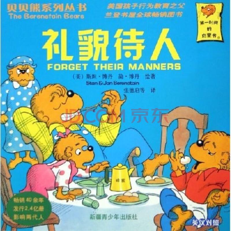 贝贝熊系列丛书 礼貌待人 英汉对照图片