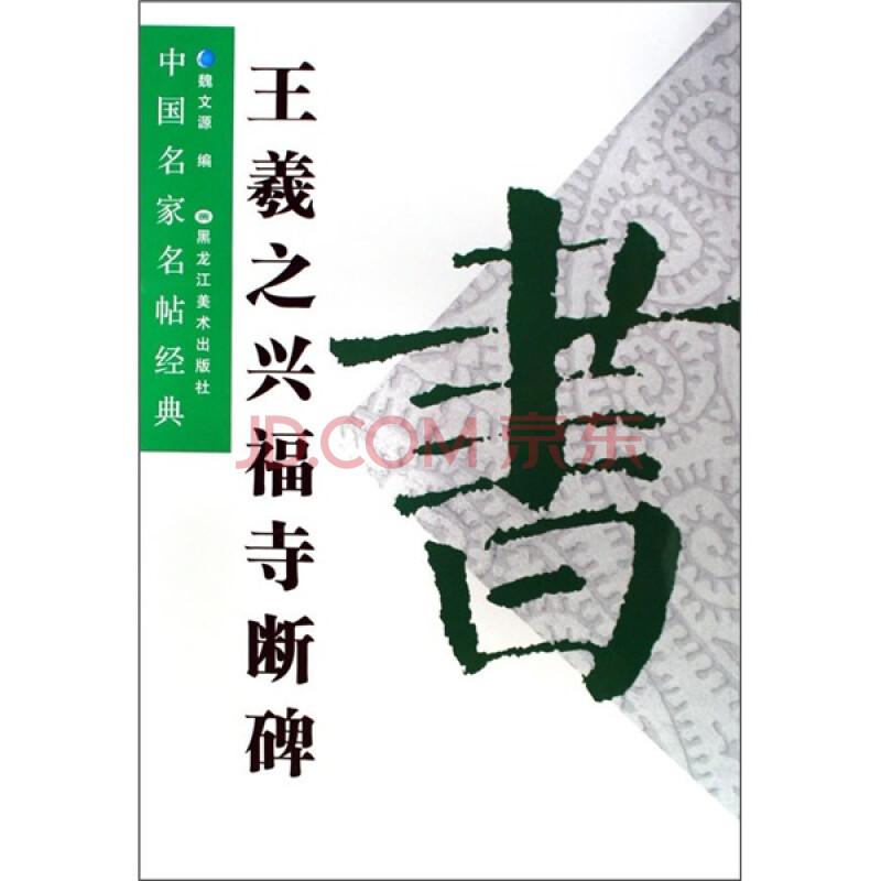 中国名家名帖经典 王羲之兴福寺断碑