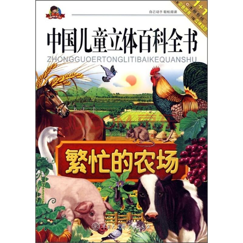 中国儿童立体百科全书:繁忙的农场