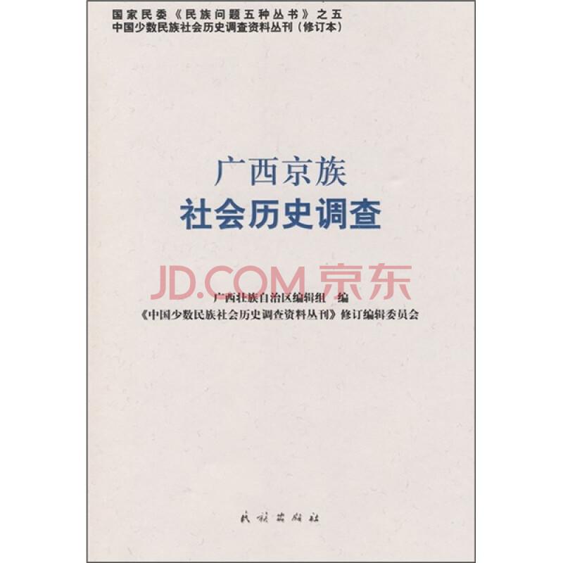 广西京族社会历史调查