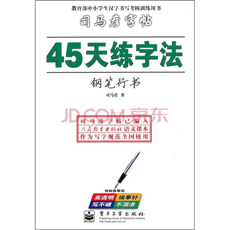 《司马彦字帖:45天练字法(钢笔行书)》(司马彦)