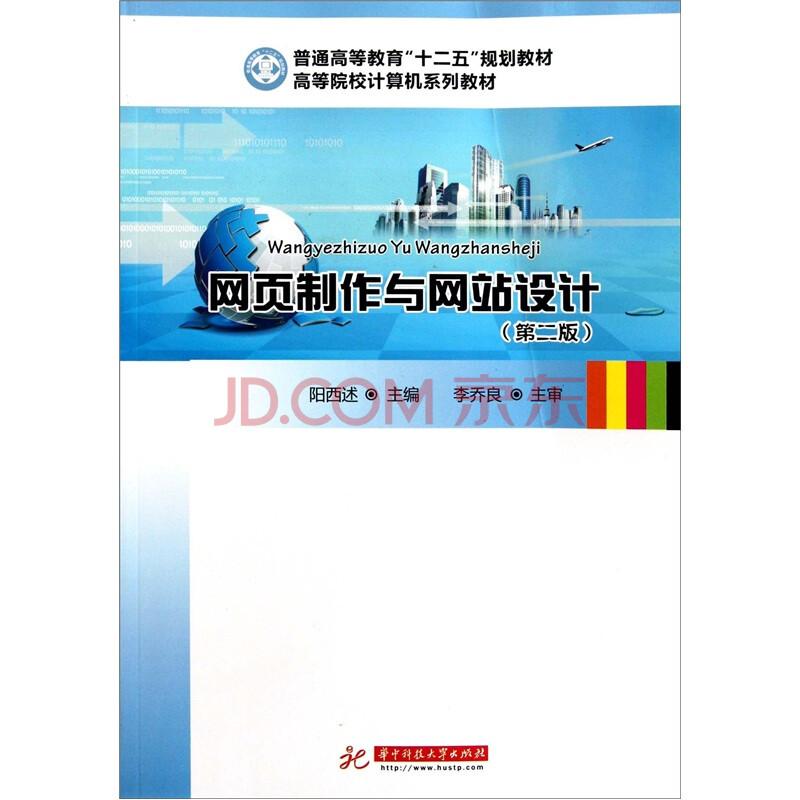 网页制作与网站设计(第2版)|pdf 书籍() - pdfhome - PDF电子书城
