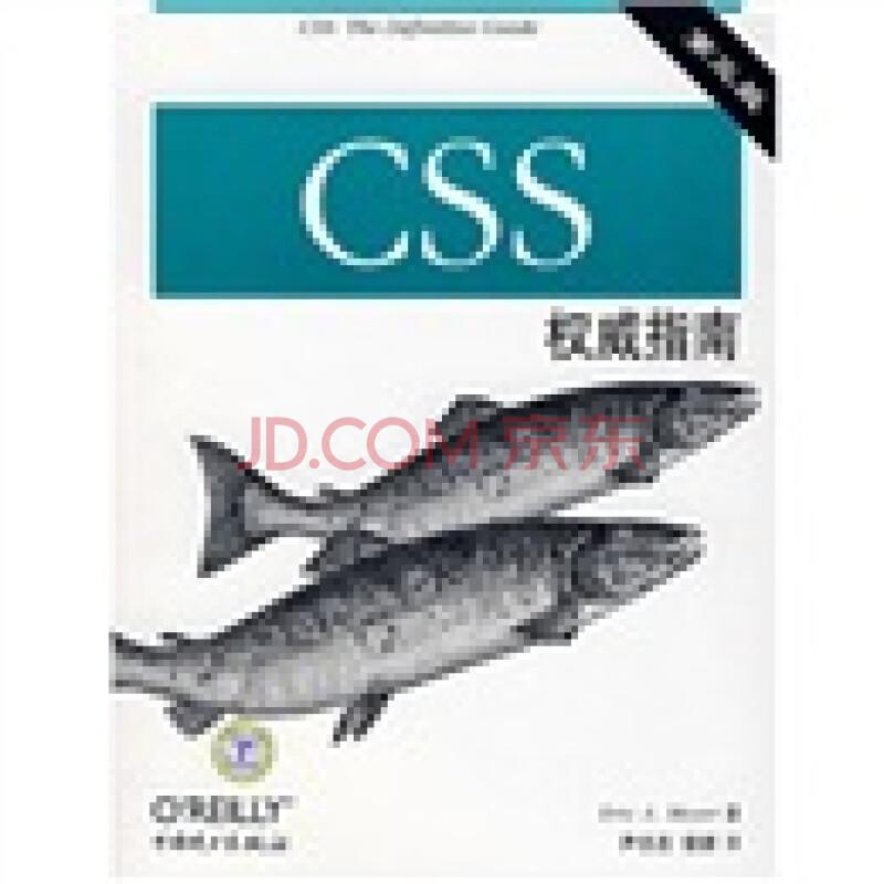 CSS权威指南(第3版)|pdf书籍(19M) - pdfhome - PDF电子书城