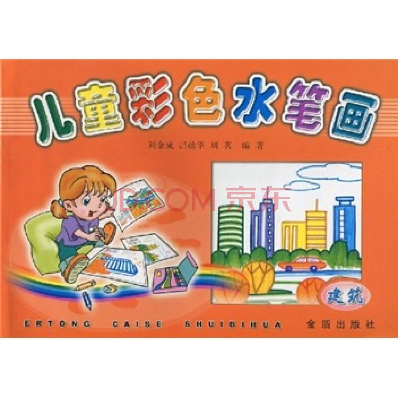 儿童彩色水笔画:建筑