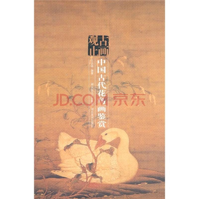 古画观止 中国古代花鸟画鉴赏图片