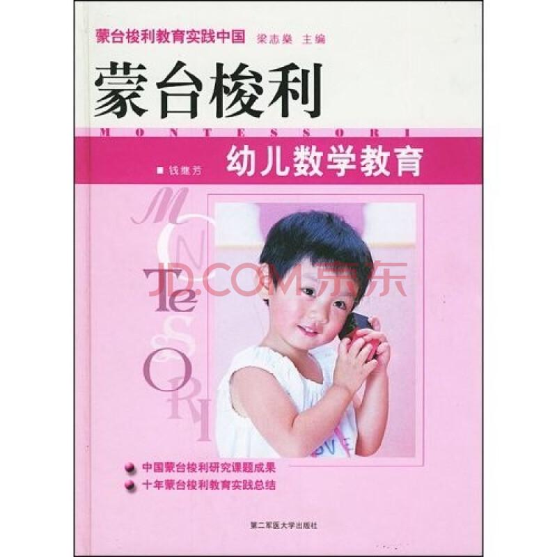 《蒙台梭利幼儿数学教育》(钱继芳)【摘要
