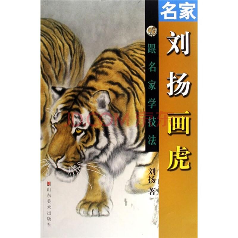 壁纸 动物 虎 老虎 桌面 800_800