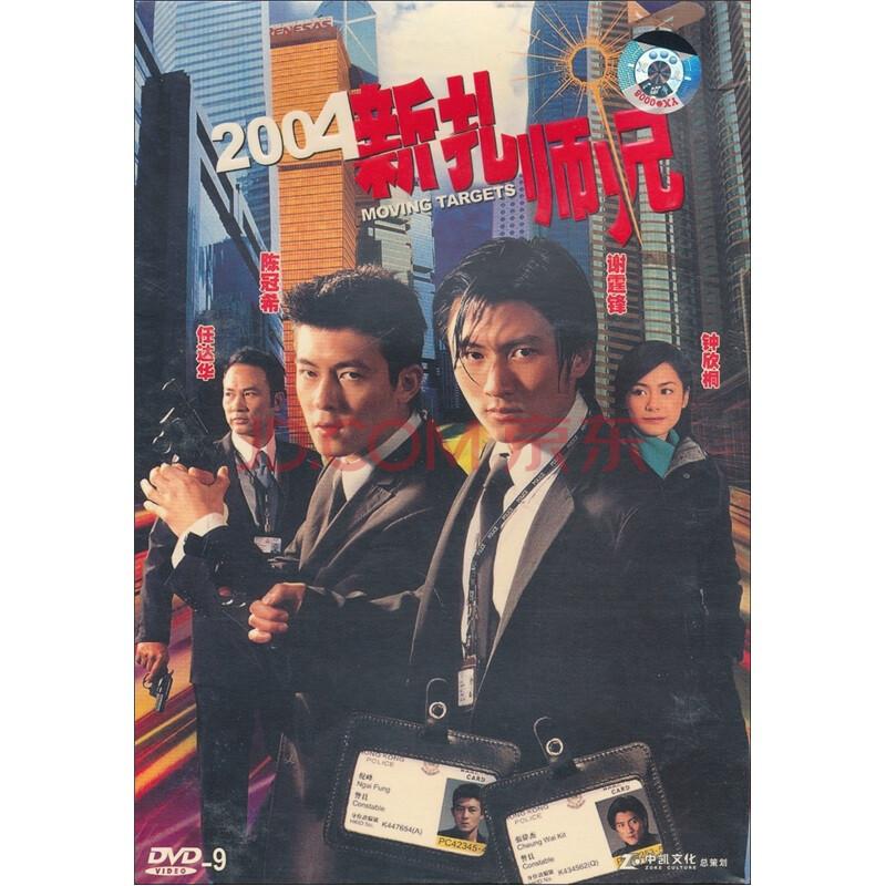 青年干探(原名:新扎师兄)(dvd9) - 电影 - 影视 - jd.