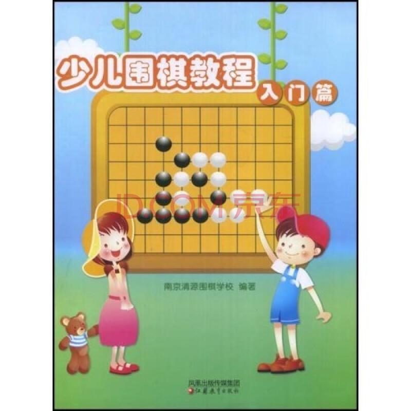 儿童学围棋丛书:少儿围棋教程(入门篇)图片