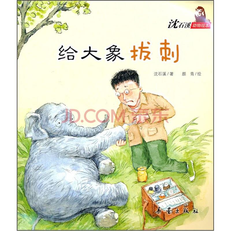 沈石溪动物绘本:给大象拔刺
