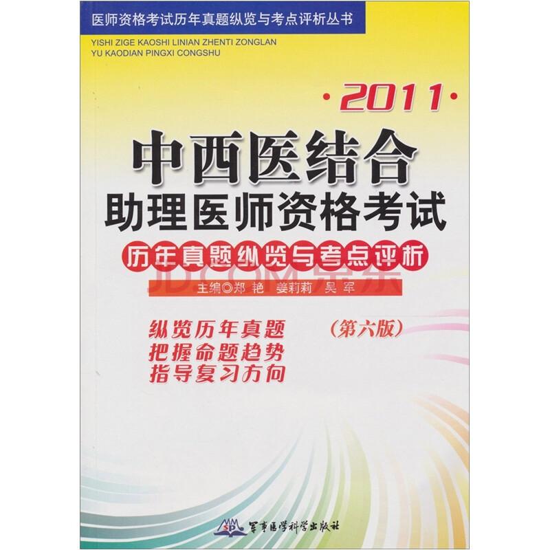 中西医结合助理医师考试试题 中西医结合助理试题 中西医...