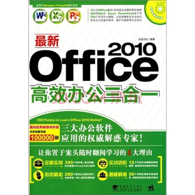 最新Office2010高效办公三合一|pdf书籍(33M) - pdfhome - PDF电子书城