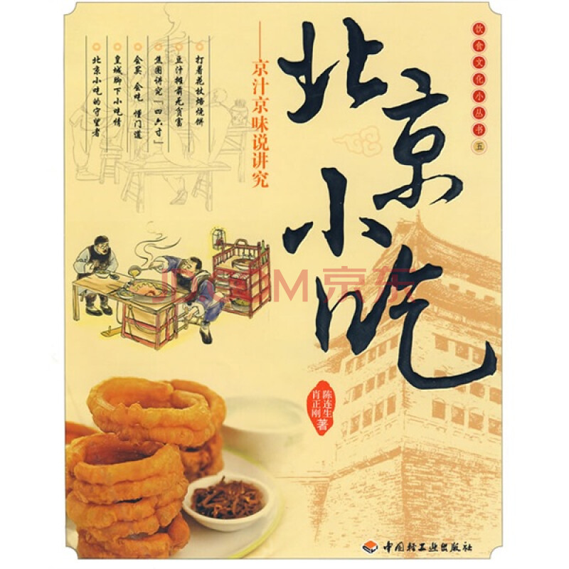 北京有什么特色小吃_北京特色小吃、小吃店、夜市攻略_百姓消费_