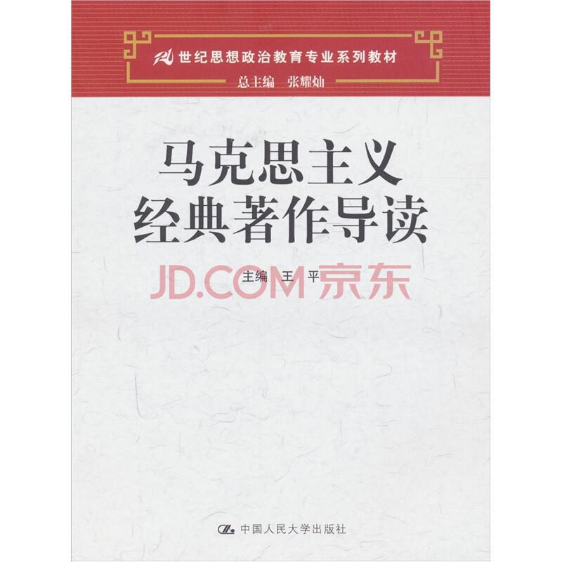 www.fz173.com_马克思经典著作读后感1000字。