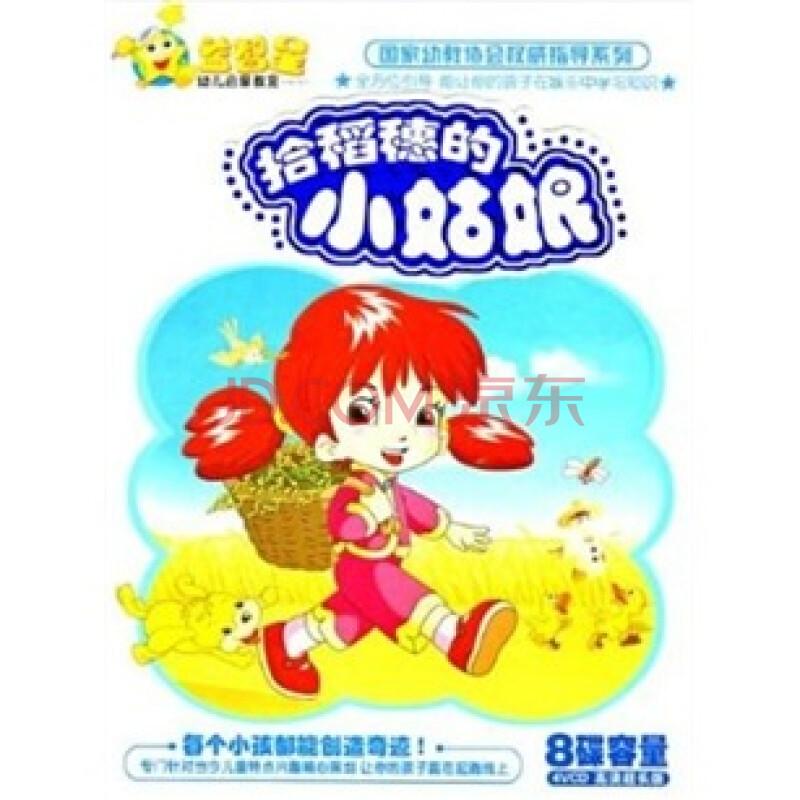 拾稻穗的小姑娘(4VCD)图片