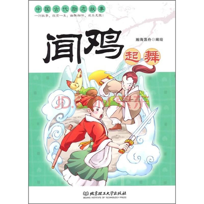 {中国励志故事图书}.