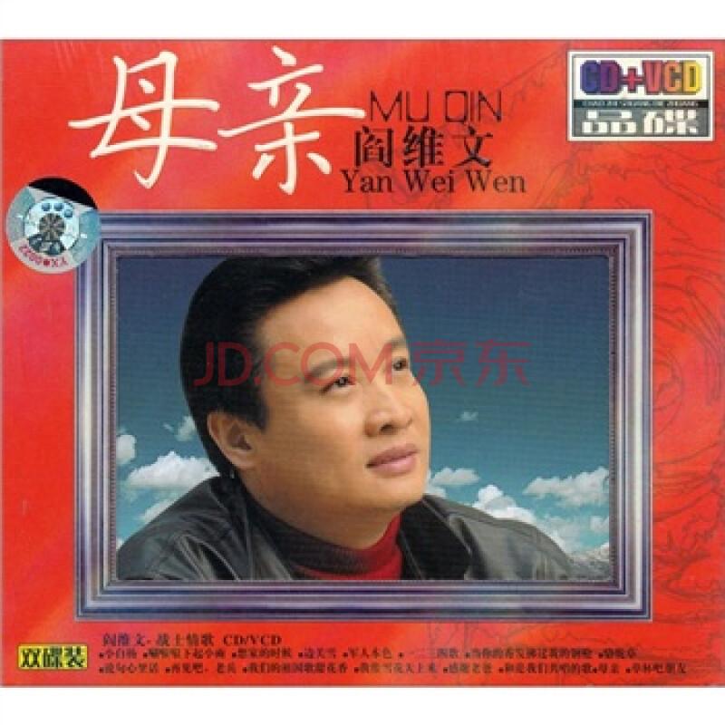 阎维文:母亲(cd vcd)