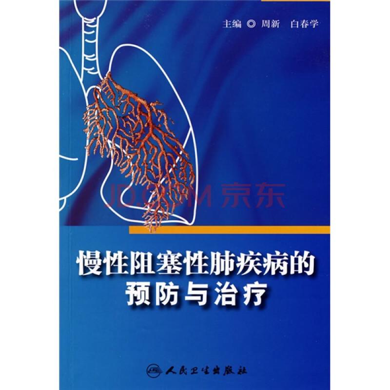 预防慢性疾病 预防慢性疾病内容
