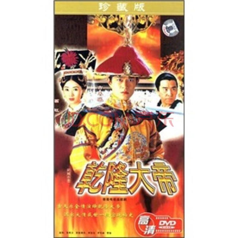 乾隆大帝(20集)(3hdvd精装)