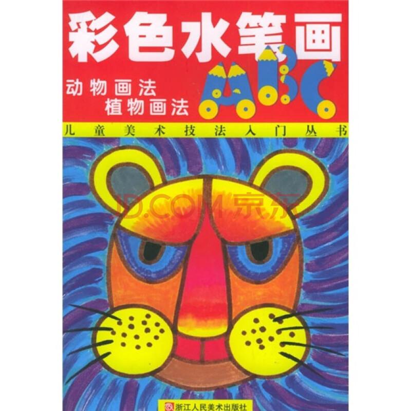 彩色水笔画abc:动物画法,植物画法