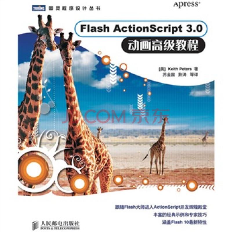 Flash ActionScript 3.0 动画高级教程|pdf书籍(29M) - pdfhome - PDF电子书城