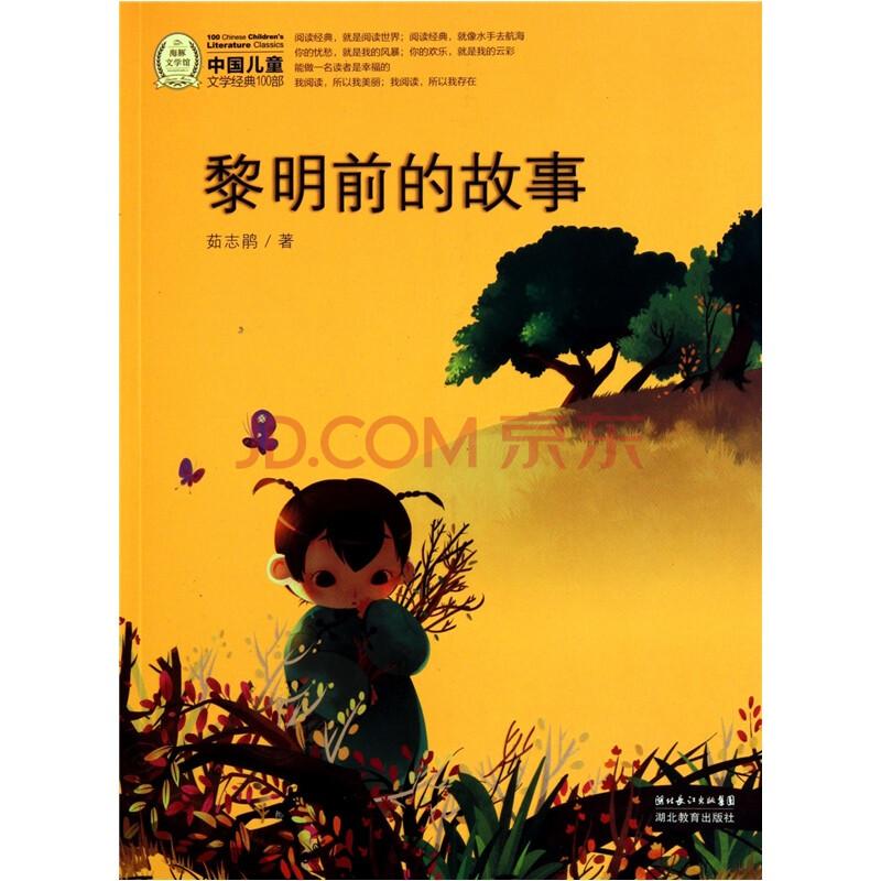 中国儿童文学经典100部:黎明前的故事